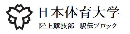 日本体育大学 駅伝部